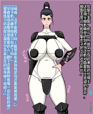 <b>败辱的骑士艾露莎(全彩)</b>